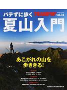 TRAMPIN' Hiking & Backpacking vol.31 バテずに歩く夏山入門