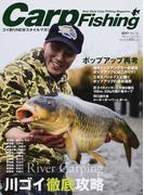 Carp Fishing コイ釣りNEWスタイルマガジン Vol.19(2017) 川ゴイ徹底攻略/ポップアップ再考