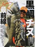 黒鯛×チヌJapan最前線 2017 夢のランカー&納得数釣り これがイチオシ!熱釣流儀