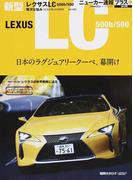 新型レクサスLC 500h/500 +日本のラグジュアリークーペ、幕開け