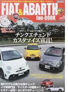 FIAT&ABARTH fan‐BOOK フィアット&アバルトをもっと楽しむためのラテン系カーマガジン vol.1