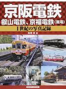 京阪電鉄、叡山電鉄、京福電鉄〈嵐電〉 1世紀の写真記録