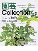 園芸Collection Vol.9 斑入り植物2017最新人気種1 ウチョウラン カンアオイ