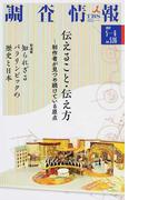 調査情報 no.536(2017−5−6) 伝えること・伝え方〜制作者が見つめ続けている原点 新連載知られざるパラリンピックの歴史と日本