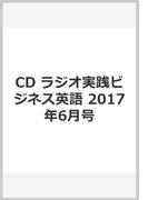 NHKラジオ実践ビジネス英語 2017 6 6 (NHK CD)
