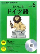 NHKラジオまいにちドイツ語 2017年6月号 (NHK CD)
