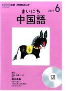 NHKラジオまいにち中国語 2017 6 6 (NHK CD)