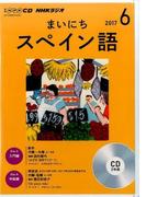 NHKラジオまいにちスペイン語 2017 6 6 (NHK CD)