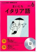 NHKラジオまいにちイタリア語 2017 6 6 (NHK CD)