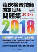 臨床検査技師国家試験問題集 2018年版