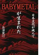 日本文化が滅んでBABYMETALが生まれた 大人文化と子供文化の合体
