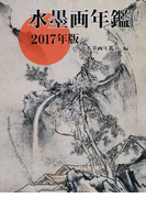 水墨画年鑑 2017年版