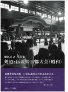 剣道・伝説の京都大会〈昭和〉 徳江正之写真集