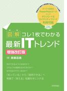 【図解】コレ1枚でわかる最新ITトレンド[増強改訂版]
