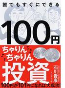 100円ちゃりんちゃりん投資 100円が101円になれば大成功! 誰でもすぐにできる