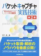 パケットキャプチャ実践技術 Wiresharkによるパケット解析応用編 第2版