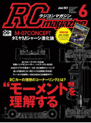 RCmagazine(ラジコンマガジン) 2017年 6月号