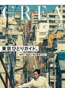CREA 2017年6月号