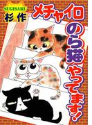 【11-15セット】メチャイロのら猫やってます!