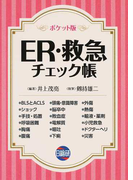 ER・救急チェック帳 ポケット版