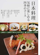 日本料理気軽に楽しめる四季のコース 5,000円〜7,000円で味わえる良心的で、魅力的なコース料理