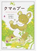 クマのプー (角川文庫)(角川文庫)