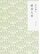 虞美人草 改版 (角川文庫)