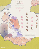 わがままアリスとおくびょうな白ウサギ 不思議の国のアリス 鏡の国のアリス (KITORA)