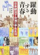 躍動する青春 日本統治下台湾の学生生活