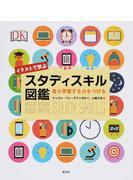 イラストで学ぶスタディスキル図鑑 自ら学習する力をつける