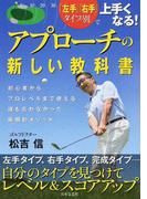 アプローチの新しい教科書 「左手」「右手」タイプ別で上手くなる!