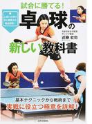 卓球の新しい教科書 いちばんうまくなる! 勝てる!