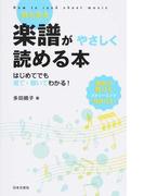 持ち歩き楽譜がやさしく読める本 はじめてでも見て・聴いてわかる!