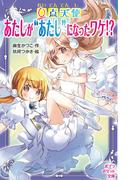 """0点天使 3 あたしが""""あたし""""になったワケ!?"""