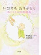 いのちをありがとう ぬくもりの胎教絵本