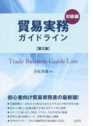 貿易実務ガイドライン 第2版 初級編