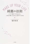 MAKE UP YOUR LIFE綺麗の法則 メイクで顔がつくれるように、人生は「願ったとおり」に自分でつくれる