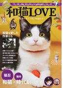 和猫LOVE 愛すべきニッポンの猫たち