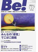 季刊ビィ! 127号 依存症・AC・人間関係…回復とセルフケアの最新情報