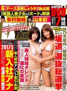 EX MAX ! (エキサイティングマックス) 2017年 07月号 [雑誌]