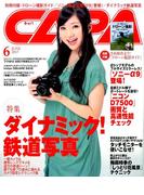 CAPA (キャパ) 2017年 06月号 [雑誌]