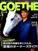 GOETHE (ゲーテ) 2017年 07月号 [雑誌]