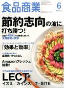 食品商業 2017年 06月号 [雑誌]