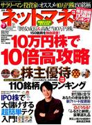 NET M@NEY (ネットマネー) 2017年 07月号 [雑誌]