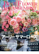 BEST FLOWER ARRANGEMENT (ベストフラワーアレンジメント) 2017年 07月号 [雑誌]