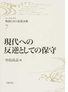 リーディングス戦後日本の思想水脈 7 現代への反逆としての保守
