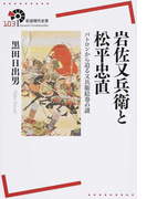 岩佐又兵衛と松平忠直 パトロンから迫る又兵衛絵巻の謎 (岩波現代全書)