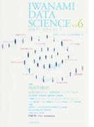 岩波データサイエンス Vol.6 〈特集〉時系列解析−状態空間モデル・因果解析・ビジネス応用