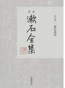 定本漱石全集 第7巻 彼岸過迄