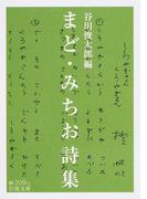 まど・みちお詩集 (岩波文庫)(岩波文庫)
